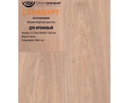 """Массивная доска """"Global Parquet"""" под лаком коллекция """"Стандарт"""" Дуб Кремовый 20х150х400-1500 мм"""