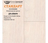 "Инженерная доска ""Global Parquet"" под лаком коллекция ""Стандарт"" Дуб NEW Айвори 4,2/16х100/130/150х500-1500мм"