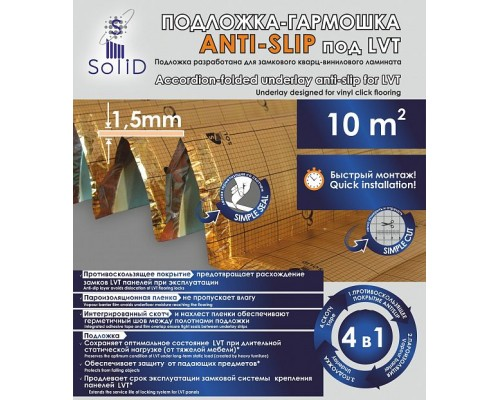 Подложка SOLID ANTI-SLIP под SPC, WPC, LVT, 1,5мм (10 кв.m)