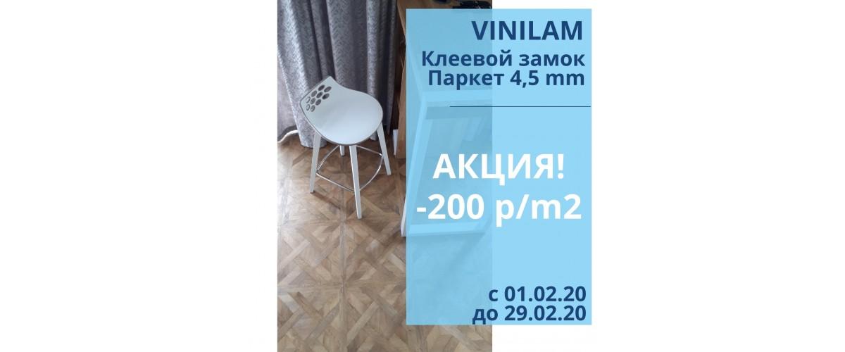 Клеевой Vinilam купить с скидкой