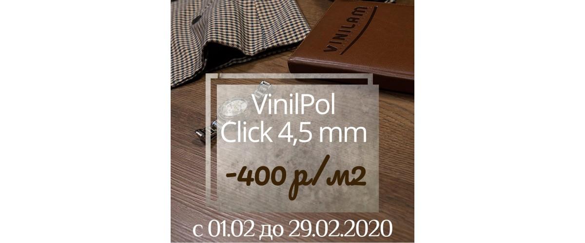 Купить VinilPol