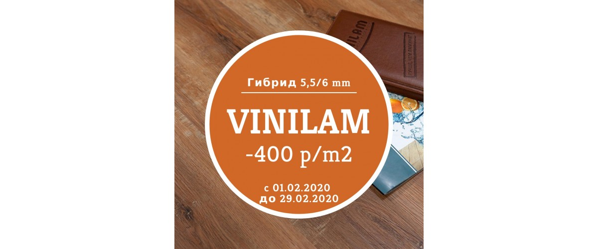 Vinilam купить с скидкой